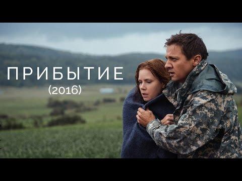 Прибытие (Arrival) - попытка понять смысл фильма