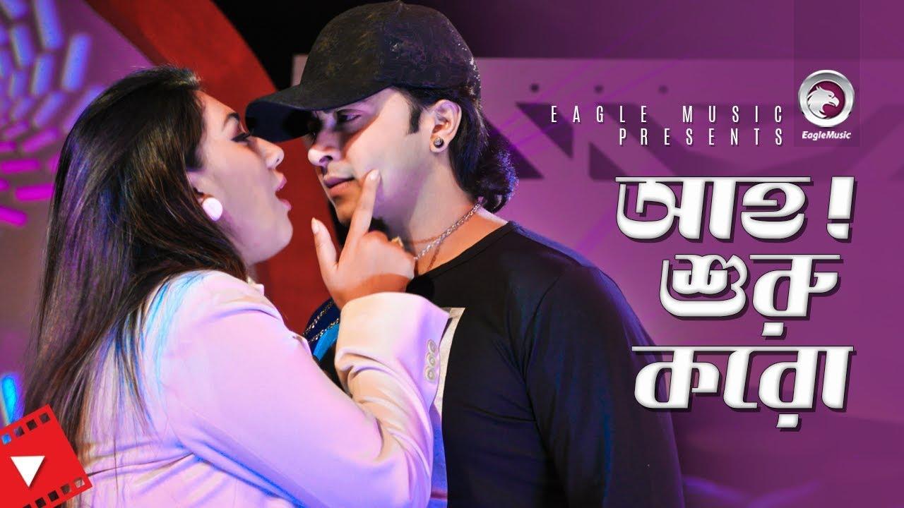 Download Ah! Suru Koro   Movie Scene   Shakib Khan   Apu Biswas   Funny Moment