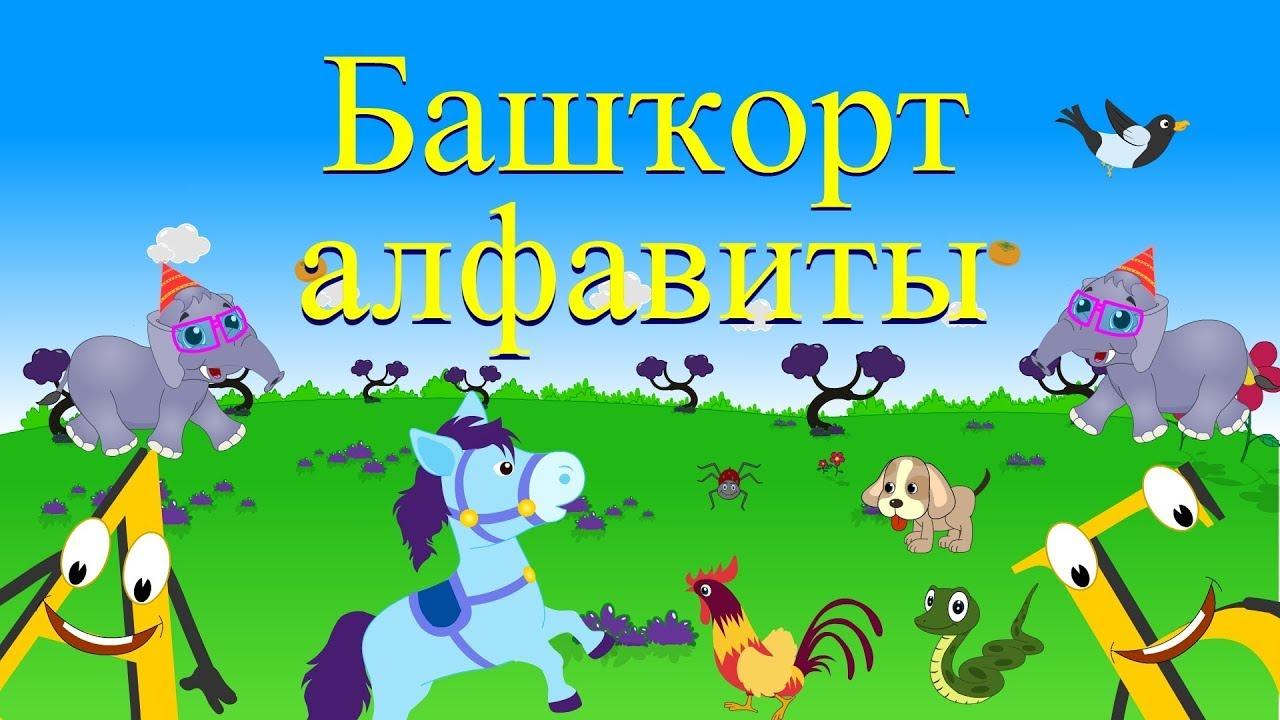 руси картинка башкирский алфавит мдф идет