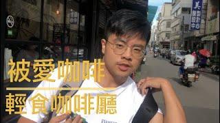【成大人•成大器】探索台南咖啡廳 EP.3 巷弄裡咖啡廳!ft. Birdeye Espresso 被愛咖啡