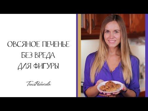 Рецепт Правильное питание Овсяное печенье без вреда для фигуры