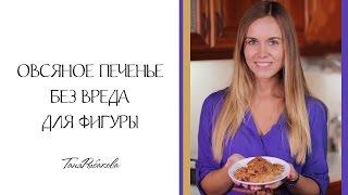 Правильное питание: Овсяное печенье без вреда для фигуры