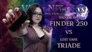 think Vape Finder 250W vs Lost Vape Triade. Обзор и сравнение
