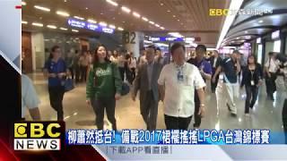 備戰裙襬搖搖LPGA台灣錦標賽 球后柳蕭然抵台