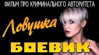 Лучший фильм прошлого десятилетия - Ловушка / Русские боевики 2020 новинки