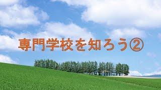 専門学校を知ろう②(進路・進学・学校・専門学校)