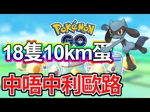 Pokemon Go | 18隻10km蛋中唔中利歐路 - YouTube