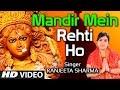 Mandir Mein Rehti Ho Devi Bhajan By RANJEETA SHARMA I Full HD Video