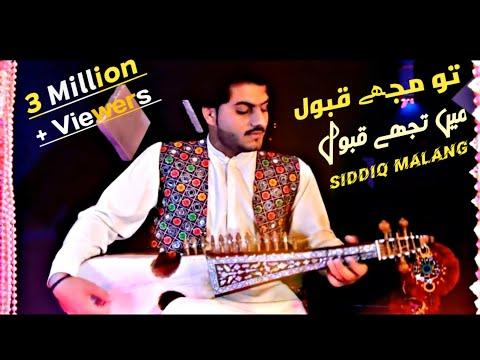 Download Tu Mujhe Kabool Khuda Gawah Rabab By Siddiq Malang Khuda Gawah Rabab Caver Song New HD Music