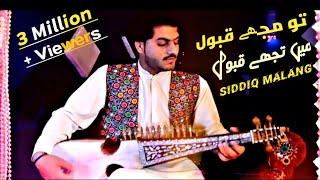 Tu Mujhe Kabool Khuda Gawah Rabab By Siddiq Malang Khuda Gawah Rabab Caver Song New HD Music