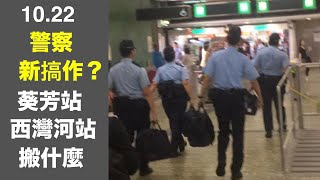 警察又有新搞作?10月22日有市民看到幾個警察從葵芳站月台走到A出口方向,手拿著大袋子,看來好像是很重的東西,同樣情境,同日在西灣河站出現。