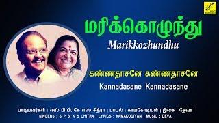 கண்ணதாசனே கண்ணதாசனே - மரிக்கொழுந்து || KANNADASANE - MARIKOZHUNDHU || VIJAY MUSICALS