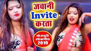 आ गया Kavita Yadav का सबसे हिट गाना - Jawani Invite Karata - Bhojpuri Superhit Song 2018