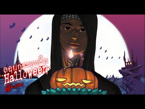 ฟังเพลง - ลอยกระทงคืน Halloween พี สะเดิด - YouTube