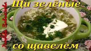 Щи Зелёные со Щавелем-самый быстый и простой рецепт!/Green cabbage soup