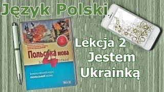 Польська мова за 4 тижні. Урок 2/Język polski. Lekcja 2