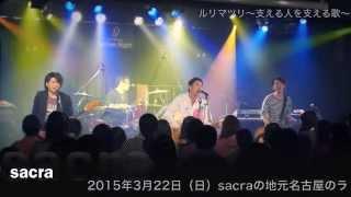 sacra「ルリマツリ~支える人を支える歌~/神様」CD化!】 ☆3/22名古屋C...