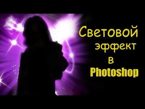 Световой эффект в фотошоп. Art Photoshop