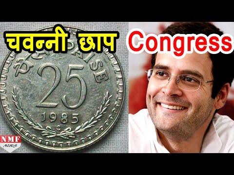 Narendra Modi ने ऐसे ली चुटकी कि हिल गई पूरी Congress