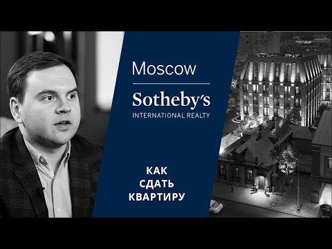 Как сдать элитную квартиру в Москве