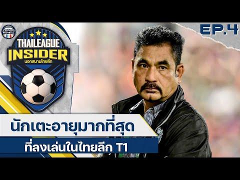 ใครคือนักเตะอายุมากที่สุด ที่ลงเล่นไทยลีก T1 | Thai League Insider EP.4 [Eng Sub]