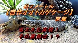 熱帯系爬虫類飼育は消費電力が高くつく」そんな概念はないでしょうか。 ...