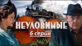 Неуловимые (Neulovimye) 2018 год 6 серия из 8