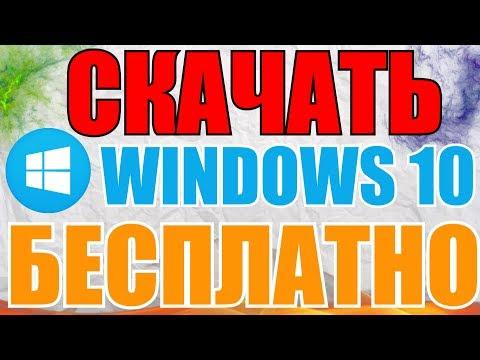 Где скачать Windows 10 БЕСПЛАТНО \ Как скачать Windows 10 с Microsoft бесплатно