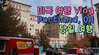 [여행 Vlog] Portland, Oregon 당일 여행 - 포틀랜드 다운타운, 우드번 프리미엄 아울렛