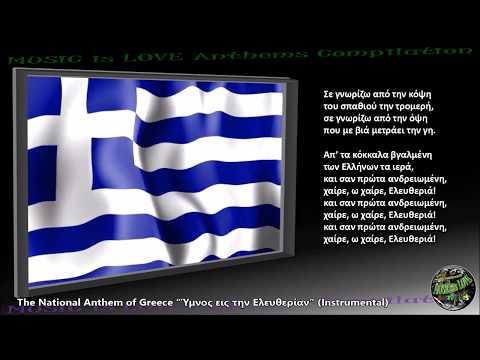"Greece National Anthem ""Ύμνος εις την Ελευθερίαν"" INSTRUMENTAL with lyrics"