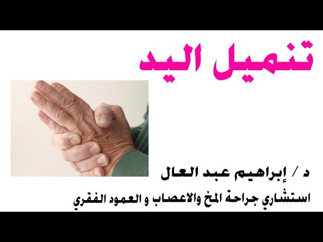 برنامج إشارات عصبية حلقة بعنوان تنميل اليد مع الدكتور ابراهيم عبد العال Youtube