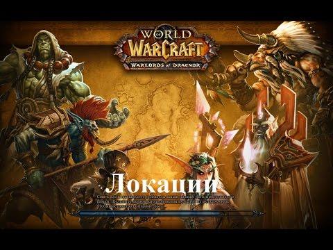 World of WarCraft (Локации Дренора: Таладор и Пики Арака - Где, что находится) #27