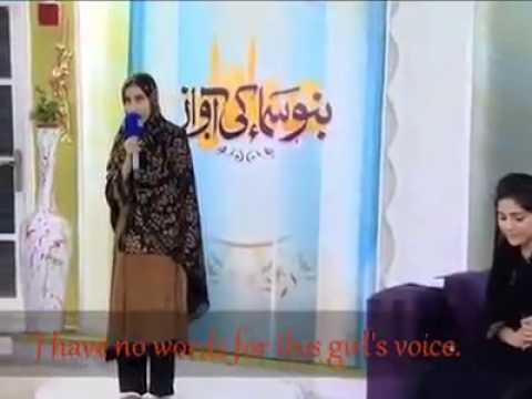 blind girl reciting naat e sharif