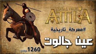 Historical Battle: Ain Jalut