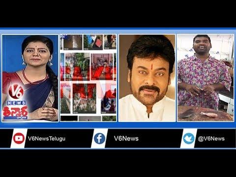 Chiranjeevi Birthday Celebrations | Fake News On Kerala Floods | Teenmaar News