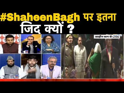 सबसे बड़ा सवाल :Shaheen Bagh पर इतना जिद क्यों ? #ShaheenBagh