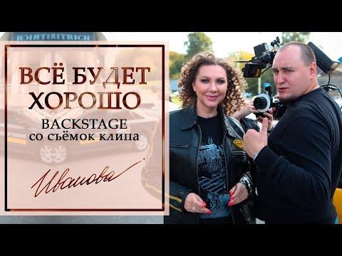 Как снимали: Наталия Иванова – Все будет хорошо!   Backstage клипа