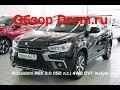 Mitsubishi ASX 2018 2.0 (150 л.с.) 4WD CVT Instyle - видеообзор