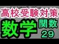 【高校受験対策】数学-関数29
