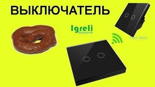 Сенсорный выключатель IGRELI  для Broadlink говно