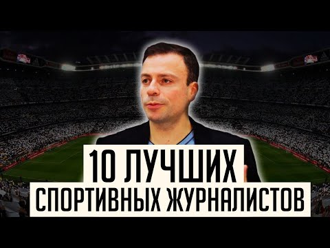 10 лучших спортивных журналистов. Рабинер, Головин и другие суперзвезды