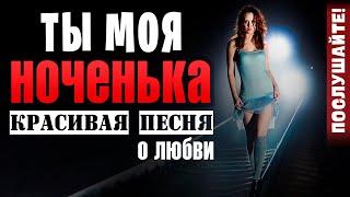 Смотреть клип Александр Закшевский - Ты Моя Ноченька