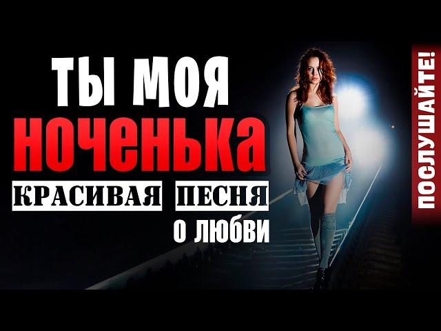 Ты моя ноченька. Песня о любви 2019. Александр Закшевский