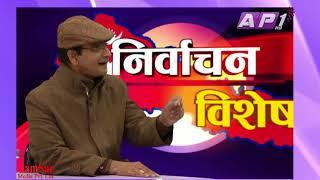 केपी अाेलीका कारणले गर्दा वाम गठबन्धनले जितेकाे हाे । Shree Krishna Aniruddha Gautam