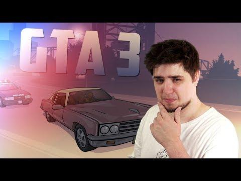 МОРГАН КАТАЕТ КИСОК В GTA 3 | СЮЖЕТ | Прохождение #3
