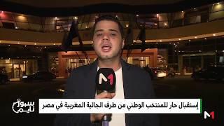 موفد ميدي1تيفي ينقل الأجواء في القاهرة .. وصول