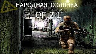 """Народная Солянка ОП2.1 #021 """"Выполняю ряд ЦЗ,жесть в Х18"""""""