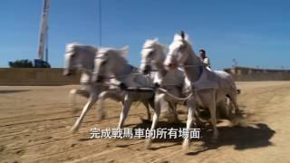 【賓漢】戰馬車花絮-8月18日 不朽傳奇