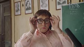 Учительница о фильме «Гоголь. Начало»