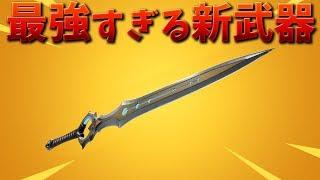 【フォートナイト】新武器のインフィニティブレイドが強すぎる!!